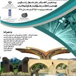 بیستمین کنفرانس ملی جوش و بازرسی و نهمین کنفرانس مـلی آزمایش های غیرمخرب